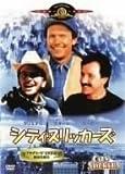 シティ・スリッカーズ [MGMライオン・キャンペーン] [DVD]
