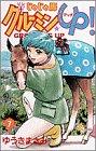 じゃじゃ馬グルーミンUP 第7巻 1996-09発売