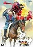 O・N・I~劇場版仮面ライダー響鬼と7人の戦鬼 メイキング~[DVD]