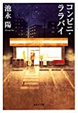 コンビニ・ララバイ (集英社文庫)