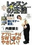 ���b�X���̉��l Vol.12 [DVD]
