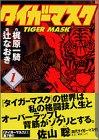 タイガーマスク(1) (講談社漫画文庫)