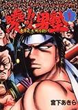 暁!!男塾―青年よ、大死を抱け (1) (ジャンプ・コミックスデラックス)