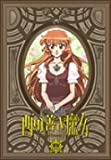 アニメ「西の善き魔女 Astraea Testament」