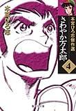 さわやか万太郎―本宮ひろ志傑作選 (4) (集英社文庫―コミック版)