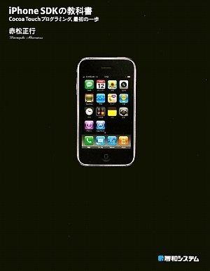 iPhone SDKの教科書―Cocoa Touchプログラミング、最初の一歩
