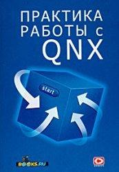 practice-work-in-qnx-praktika-raboty-v-qnx