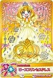 データカードダス プリキュア スマイル04 42/60 【PPレア】 ピースプリンセスドレス