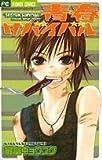 青春サバイバル (フラワーコミックス)