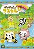 ぽかぽか森のラスカル 3[DVD]