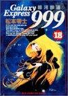 銀河鉄道999 (18) (ビッグコミックスゴールド)