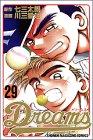 Dreams(29) (講談社コミックス)