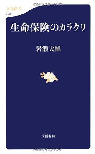 生命保険のカラクリ (文春新書)