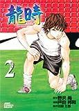 龍時 2 (ジャンプコミックスデラックス)