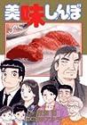 美味しんぼ 第93巻 2005年11月30日発売
