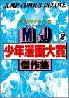 MJ少年漫画大賞傑作集 2 (ジャンプコミックスデラックス)