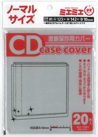 【コミコミスタジオ】透明CDケースカバー20枚入り 《2パックセット》