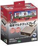 ラトックシステム USB2.0マルチディスプレイアダプタ(DVI/VGA両対応) REX-USBDVI