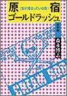 原宿ゴールドラッシュ 青雲篇 (エンジェルワークス文庫)