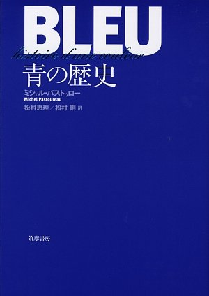 shadowtimesβ  「青の革命 」三木学