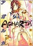 アガルタ 8 (ヤングジャンプコミックス)