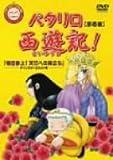 パタリロ西遊記! 1 [DVD]