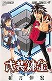 武装錬金 (10) (ジャンプ・コミックス)