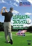 US PGAツアーゴルフレッスン VOL.1 [DVD]