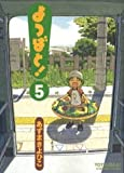 ��ĤФ�! (5) (�ŷ⥳�ߥå��� (C102-5))