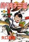 釣りキチ三平(3) イワナ釣り編 (KC スペシャル)
