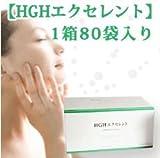 「HGH エクセレント」 ~高品質アミノ酸サプリ+レスベラトロール配合 サプリメント 80袋