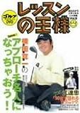 レッスンの王様 Vol.9 [DVD]