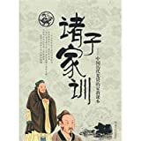 img - for These Instructions Textbooks of Chinese Ancient Family Education (Chinese Edition) book / textbook / text book