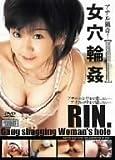 アナル猟奇!女穴輪姦 Rin.