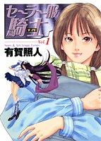 セーラー服騎士 1 (ヤングジャンプコミックス)