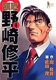 頭取野崎修平 (4) (ヤングジャンプ・コミックスBJ)