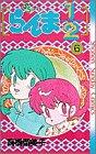 らんま1/2 (6) (少年サンデーコミックス)