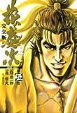 花の慶次—雲のかなたに (第5巻) (Tokuma comics)