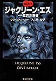 ジャクリーン・エス (集英社文庫)(クライヴ・バーカー/大久保 寛)