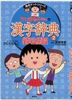 ちびまる子ちゃんの漢字辞典 (2) (満点ゲットシリーズ)