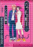 バラ色の明日 (3) (集英社文庫―コミック版)