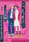 バラ色の明日 3 (集英社文庫―コミック版)