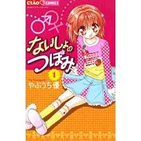 ないしょのつぼみ 1 (1) (ちゃおフラワーコミックス)