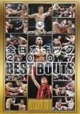 全日本キック 2007 BEST BOUTS vol.1 [DVD]