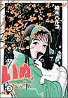いぬ 3 (ヤングサンデーコミックス)