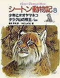 少年とオオヤマネコ・タラク山の熊王〔ほか〕 (シートン動物記)
