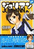 ジュリアン / 成沢 円 のシリーズ情報を見る