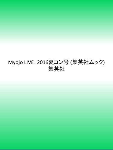 myojo-live-2016aaaa-e-ec-3-4-a-aa