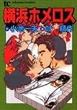 横浜ホメロス 3 (トクマコミックス)