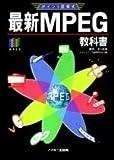 最新MPEG教科書 (ポイント図解式)